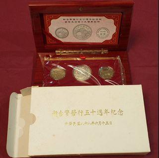 88年新台幣發行50週年紀念套幣(一銀二鎳)