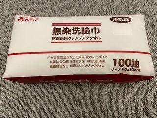 全新_樂品無染洗臉巾100抽(淨肌款 )洗臉巾