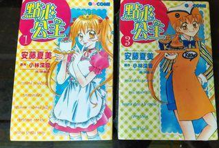 點心公主 漫畫1跟3集