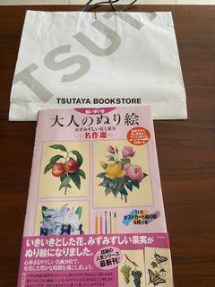 日本原版上色繪本 全新 花卉、水果、魚