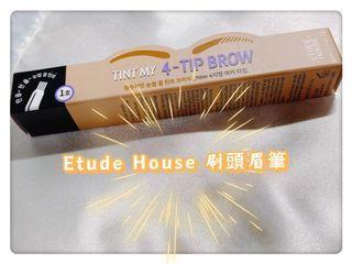 全新💛Etude House 4-Tip brow 刷頭眉筆