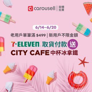 For Free 兌換 City Cafe 中冰拿