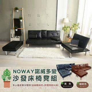【Noway諾威多變沙發床椅凳組】多人座皮革沙發床(送兩顆抱枕+附置物飲料架)三人沙發/雙人沙發/皮沙發組