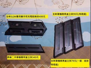 PS4主機雙手把充電散熱立架、原廠厚機直立架、簡易型厚機直立架