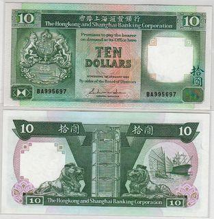 1985年BA版BA995697拾圓10元滙豐銀行全新直版UNC級