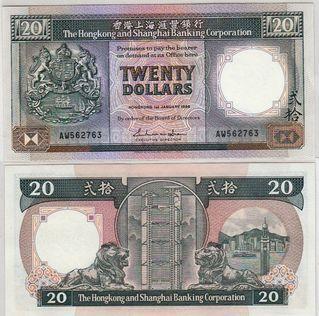 1988年AW版AW562763貳拾圓20元香港上海滙豐銀行全新直版UNC級