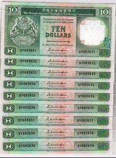 1988年SY版9連號SY083631-39拾圓10元滙豐銀行全新直版UNC級
