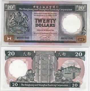 1989年黑柴BK版BK001582貳拾圓20元香港上海滙豐銀行全新UNC級