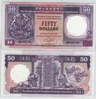 1990年紫龍舟BK892759伍拾圓50元香港上海滙豐銀行全新直版UNC級
