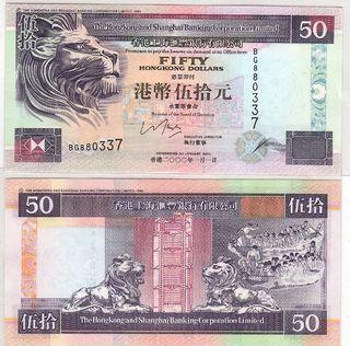 2000年BG版BG880337伍拾圓50元香港上海滙豐銀行全新直版UNC級