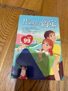 輕小說(10本全拿300元)