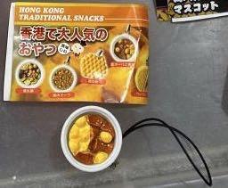 香港街頭小食 咖喱魚蛋 絕版扭蛋