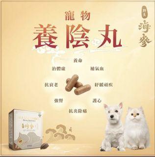寵樂氏 – 野生海參膠囊補 (貓狗)