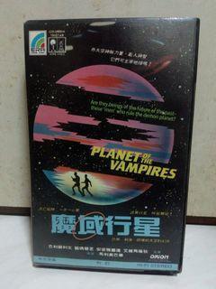 經典科幻 舊片  〈魔域行星〉 中文字幕 錄影帶 VHS 保存新淨  ERA發行