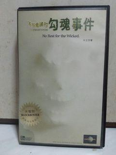 經典驚慄喜劇 不可思議的勾魂事件 中文字幕 錄影帶 VHS/ 新藝瑪影帶發行/ 1996年