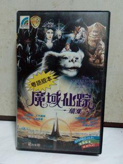 家庭科幻電影 魔域仙蹤續集 粵語對白版本 錄影帶 VHS  華納家庭影院