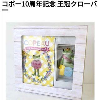 萌貓小店 日本直送- Copeau 精品擺設 コポー10周年記念 王冠クローバー