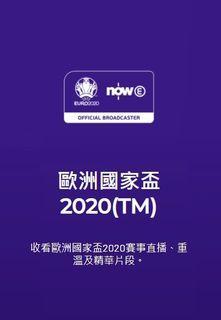 ❤ NowE 歐洲國家盃2020(TM) 4K賽事通行證/ Euro pass