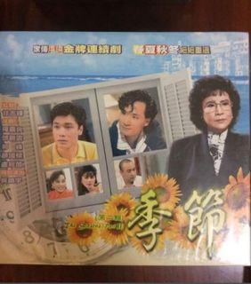 [徵] TVB 季節第二輯