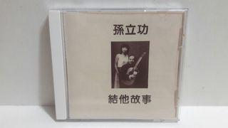 AL-Songs 韋然 監製 香港結他之父 孫立功 結他故事 CD