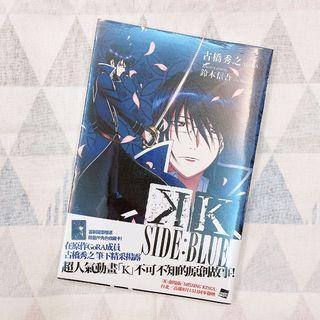 全新未拆-K SIDE:BLUE 首刷附限定收藏卡 輕小說 古橋秀之/鈴木信吾