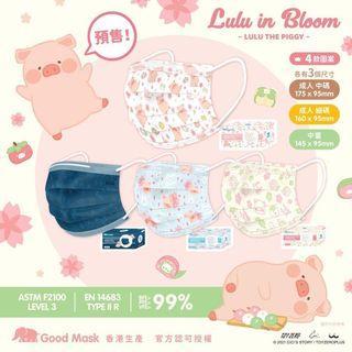 Lulu豬口罩 x GoodMask