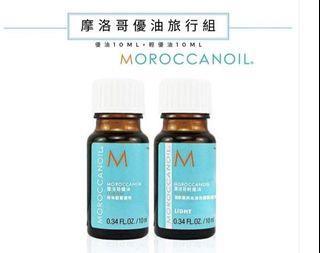 Moroccanoil 摩洛哥優油 體驗組 10mlx2瓶
