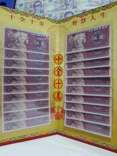 RMB 4th series Y'1980 顺發叠尾号