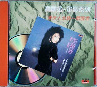 Teresa Teng 1989s Silver Rim T113 邓丽君 漫步人生 T113 银圈版