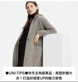 UNIQLO羊毛美型針織大衣外套