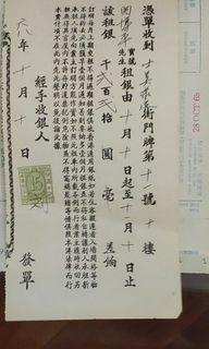 1968年三房客租單