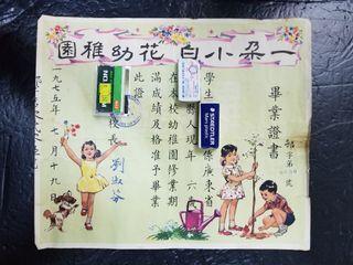石蔭邨一朶小白花幼稚園畢業證書(1975年)