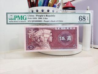 1980 中國人民銀行伍角 PMG 68 EPQ (高分 細號 00000091)
