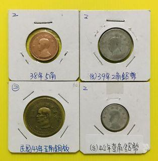 台灣地瓜幣-4枚合售