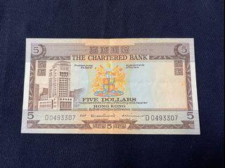 紙幣 5元 渣打銀行 1853年