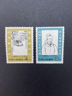 中國郵票  紀93 杜甫誕生一二五〇週年 (包郵)