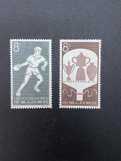 中國郵票 紀99 第27屆世界乒乓球錦標賽 (包郵)
