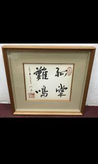 日本名家 水墨字畫