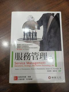 服務管理 第八版 無筆記