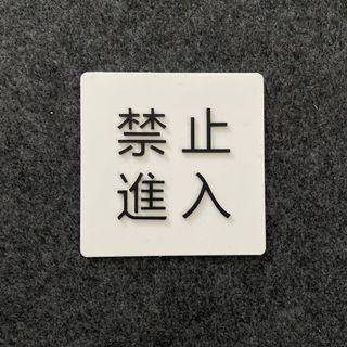 簡約設計小尺寸禁止進入標示牌 指示牌 歡迎牌 商業空間 員工專用 請勿入內
