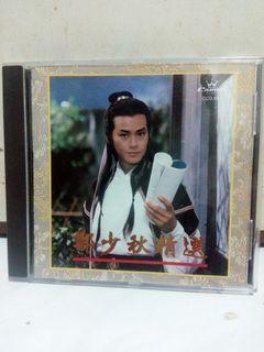 鄭少秋精選 CD 原裝舊版/冇jFPi/ 監製  劉東 1992年娛樂唱片公司