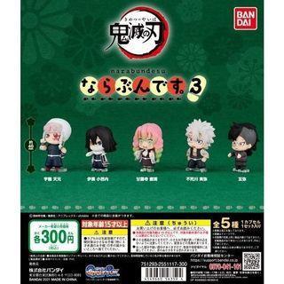 [Bandai] Kimetsu No Yaiba/Demon Slayer Narabundesu 3 鬼灭之刃 排队系列03 日本扭蛋 - Gashapon/Gachapon Capsule Toy