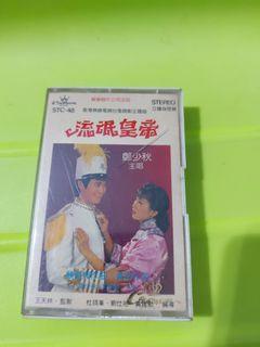 鄭少秋流氓皇帝cassette帶