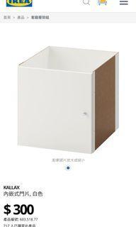 IKEAKALLAX 內嵌式門片, 白色