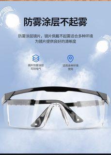 高清防護眼鏡