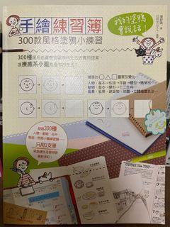 手繪練習簿