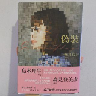 偽裝-松井玲奈