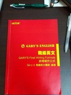 得勝者醫科重考班 高中英文上課教材 飛揚英文&GARY 終極寫作公式