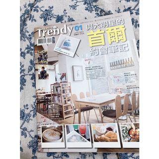 免費送🉐️ TRENDY PLUS +:與大明星的首爾約會筆記
