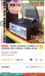 CD 卡帶 黑膠唱片 播放器 三合一音響 (可連藍芽)